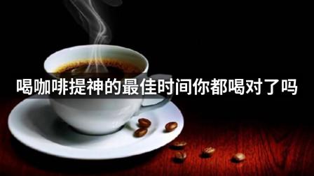 喝咖啡提神的最佳时间你都喝对了吗