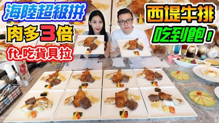 大胃王丁丁挑战西堤牛排吃到饱!海陆超级拼3倍肉量!