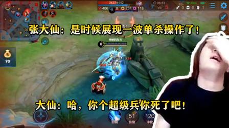 张大仙:是时候展现一波单杀操作了!大仙:这个炮车你死了吧!