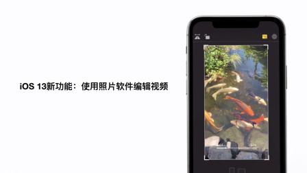 iOS 13新功能:使用照片软件编辑视频