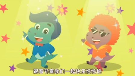 亲宝恐龙世界乐园儿歌-欢乐恰恰恰 让我们一起欢乐的跳舞