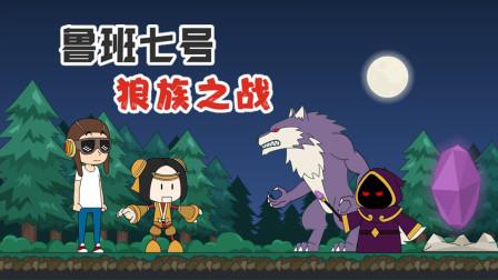 鲁班七号对战魔化狼人!剧二获得孙悟空英雄新技能