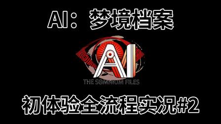 【初夏ChuXXia】AI:梦境档案#2 死亡