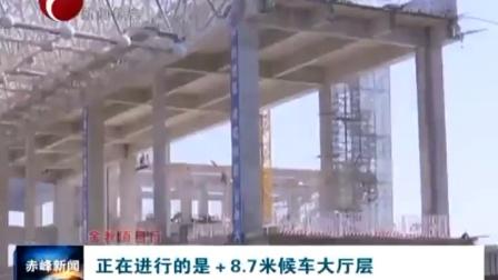 赤峰高铁站将提前封顶?太激动人心了!