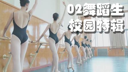 舞蹈生校园特辑02,芭蕾艺考等舞蹈生训练,一字马系列028