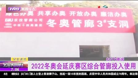 2022年冬奥会延庆赛区综合管廊投入使用,设计使用年限100年