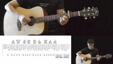 周杰伦《说好不哭》吉他弹唱教学示范+讲解六线谱(友琴吉他教室)