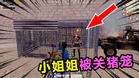搞笑吃鸡55:队友小姐姐被关猪笼!我这么做她会不会爱上我?