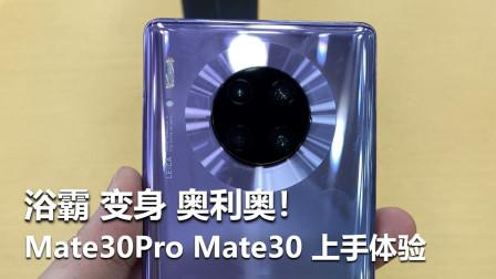 「大米评测」瀑布屏体验如何?华为Mate30Pro、Mate30真机上手体验