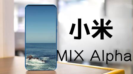 绝无仅有!小米MIX Alpha正式曝光,探索手机的未来形态!