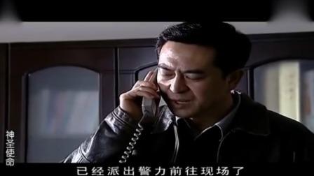 神圣使命:马打电话报警,结果却敷衍了事,马大怒!