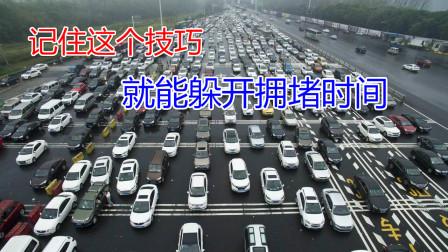 2019年国庆高速免费时间公布,记住这个技巧,能巧妙避免拥堵
