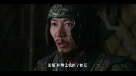 诸葛亮想借马岱之手除掉魏延,令他在魏延拿到兵符的时候出手