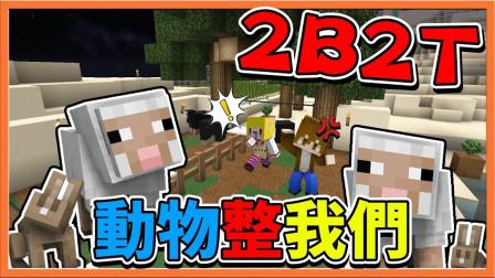 【巧克力】『Minecraft 2B2T生存』动物整我们?想要养动物却被动物整着玩!
