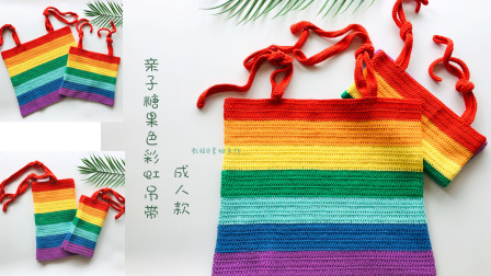 素姐手作 第20集亲子款糖果色彩虹吊带小背心钩针编织教程