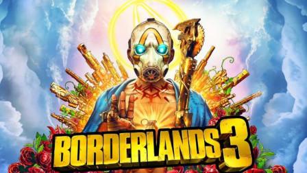 【肯尼】无主之地3 Borderlands 3 直播回顾Day7 P3