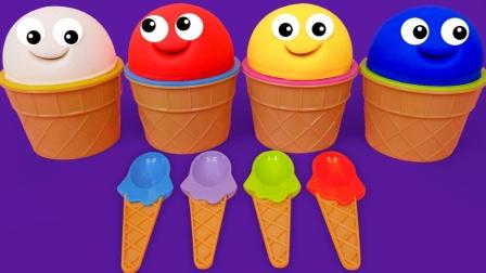 4种颜色玩 冰淇淋颜色学习 面具迪士尼健达人惊喜蛋儿童玩具玩 冰淇淋杯玩阴影