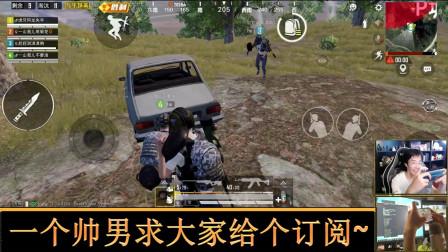 和平精英奇怪君 生死关头M762疯狂扫车三杀吃鸡 奇怪君和平精英游戏实况