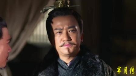 芈姝和嬴华联手,他们特意来请甘茂离开,甘茂却不愿走!