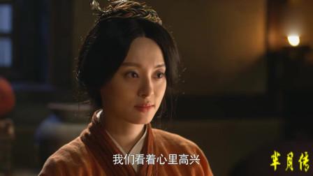 芈月传:芈月不知道如何选择?丫环希望她和黄歇重归于好,会吗?