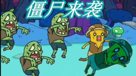 冒险豆冒险:我被僵尸咬了变成僵尸了?!搞笑游戏