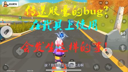阿飞游戏香肠派对:揭秘传送胶囊在载具上的bug,娱乐而已,千万不要在决赛圈秀!