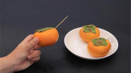 吃柿子前记得插一根牙签,作用花钱也难买,早点知道就好了,厉害
