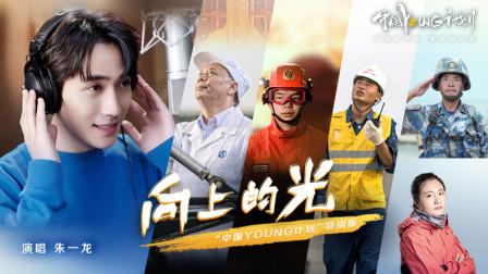 《向上的光》国庆特别版MV上线,新的征程轮到我们上场!