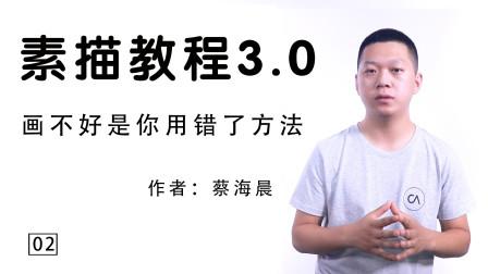 蔡海晨素描教程3.0版本02集