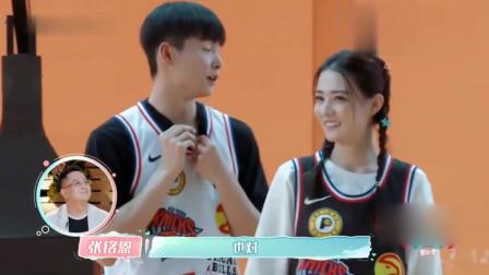 女儿们的恋爱2:徐璐跟张铭恩的朋友们一起打球,小情侣好甜蜜