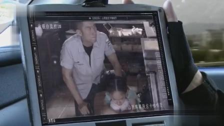 特警:小女孩遭歹徒绑架,不料警察队长一看照片,竟是自己女儿!