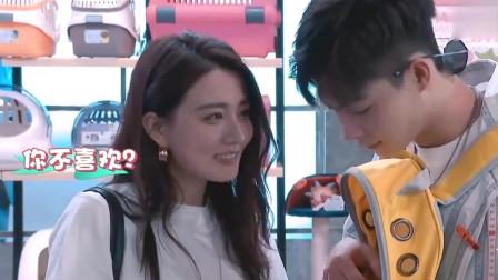 女儿们的恋爱2:张铭恩和徐璐一起出门给宠物买东西,好甜啊!