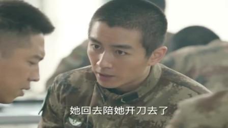 陆战之王:叶晓俊陪妈妈回家做手术,医生是牛牛情敌?这下麻烦了。