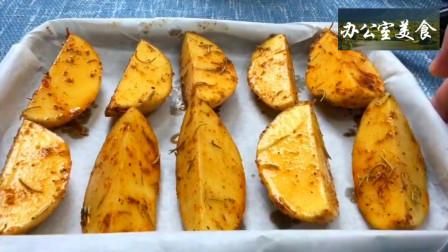 美食分享,减肥也可以吃的美食,迷迭香烤土豆