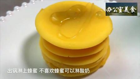 美食制作,减肥也可以吃的甜品,很适合做早餐,蜂蜜坚果松饼