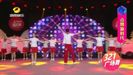 活力四射的熱門廣場舞《點贊新時代》,領舞的小伙子很帥氣!