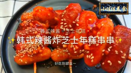 美食制作,韩式辣酱,炸芝士年糕串串,好吃到舔盘