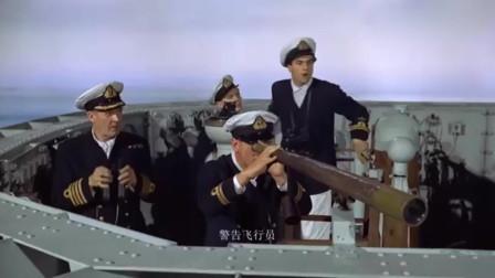 员发现不对劲,报告舰长后,舰长竟命令准备战斗!