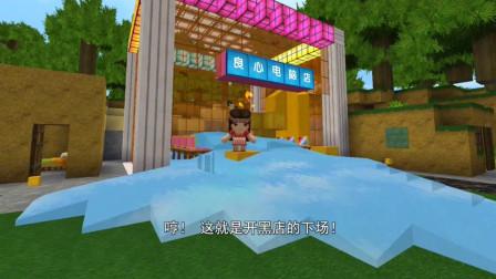 迷你世界:妮妮放水淹了小乾電腦店,沒想到這電腦還防水?