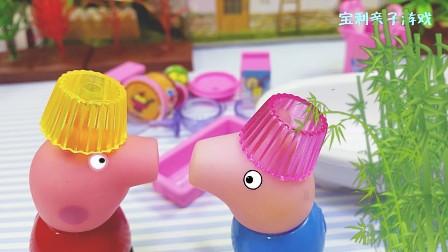猪妈妈买了做冰淇淋用的工具 佩奇和乔治把它们当帽子