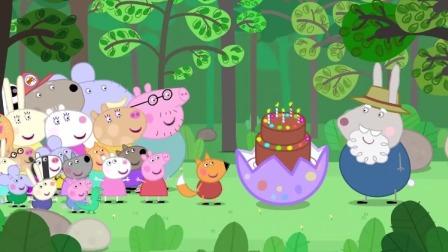 小猪佩奇:巨大的恐龙蛋打开了,里面藏着一个美味的生日蛋糕!