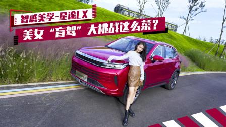 """小仓说车2019-智感美学星途LX 美女""""盲驾""""大挑战这么菜?-超级试驾"""