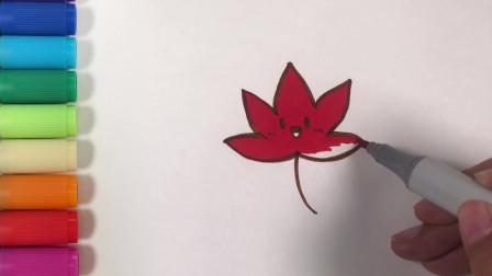 多多学画画 儿童绘画 秋天随着国庆节来了 一起学画秋天的火红枫叶