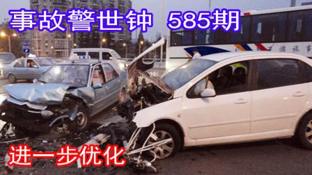 事故警世钟585期:观看交通事故警示视频,提高驾驶技巧,减少车祸发生