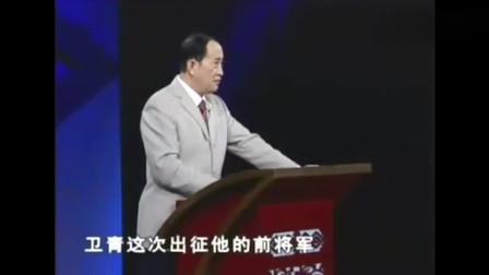 王立群讲述:不要再吹捧卫青了,因为他制造了汉武帝时一大冤案!