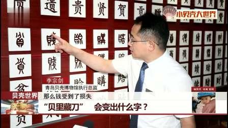 """""""贝里藏刀"""" 会变出什么字? 每日新闻报 20190924 高清版"""
