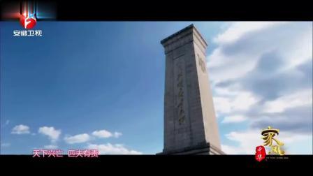 家风中华:天下兴亡,匹夫有责,中华民族的爱国家风可谓源远流长