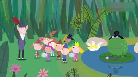 班班和莉莉的小王国:保姆用魔法把自己变成了青蛙