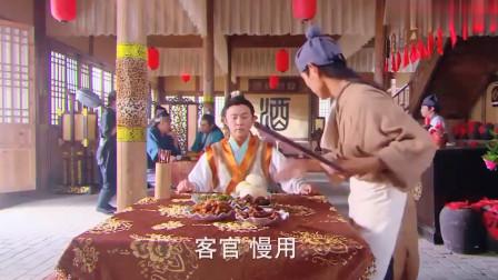 鲁王程咬金儿子去酒馆吃饭,只点菜不喝酒,遭店小二瞧不起!