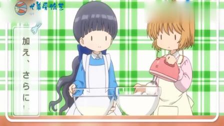 魔卡少女樱:小樱和知世制作了芝士蛋糕,而小可看着一直流口水!